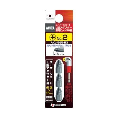 アネックス スーパーショートL型アダプター専用ビット3本組 (1S) 品番:AKL-565-B3