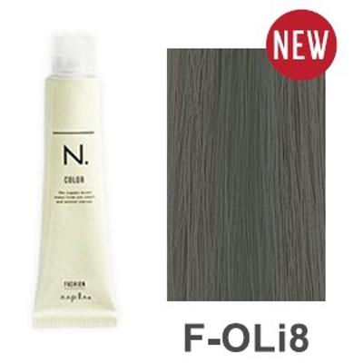 [ F-OLi8 オリーブグレージュ ] ナプラ エヌドット カラー ファッション カラー ヘアカラー アッシュ カラーリング 女性用