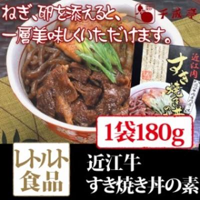 牛肉 すき焼き 近江牛 すき焼き丼の素 180g