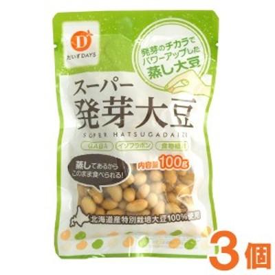 スーパー発芽大豆(100g)【3個セット】【だいずデイズ】