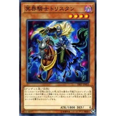 遊戯王カード 冥界騎士トリスタン(ノーマル) アンデットワールド(SR07) |  効果モンスター 闇属性 アンデット族 ノーマル