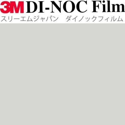 ダイノックシート 3M ダイノックフィルム カッティングシート 抗菌仕様 シングルカラー PS-971