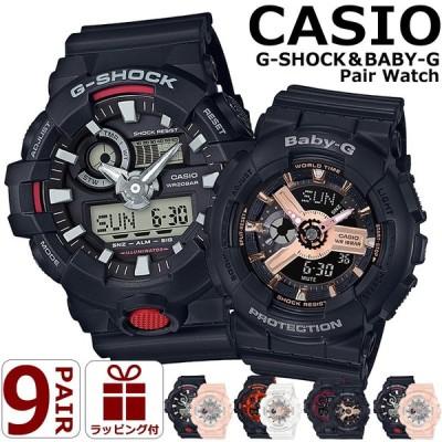 【プレミアムラッピング付】 カシオ CASIO ペアウォッチ 腕時計 GA-700 BA-110 G-SHOCK ジーショック BABY-G ベビージー メンズ レディース プレゼント