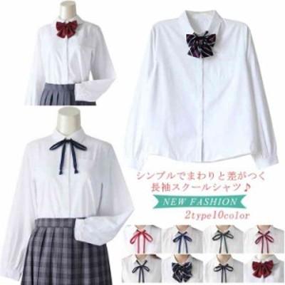 スクールシャツ 女子 長袖 シャツ ブラウス スクール 制服 シャツ+リボンタイの2点セット スクール ウェア JK制服 中高生