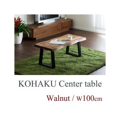 センターテーブル テーブル 机 kohaku ウォールナット 幅100cm