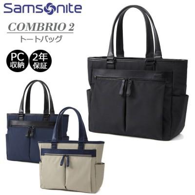 サムソナイト コンブリオ2 トートバッグ Samsonite Combrio2 HH1*005