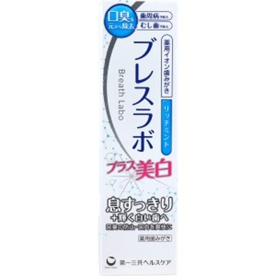 ブレスラボ プラス美白 リッチミント 薬用歯みがき 90g