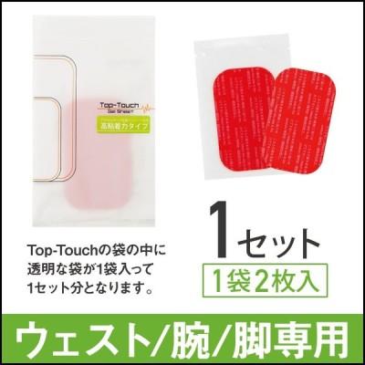 高粘着力タイプ Top Touch EMS 互換 ジェル 交換 パット ウェスト・腕・脚用 5.2x9.0cm 2枚入 シックスパッド 対応