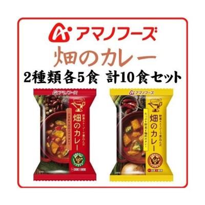 アマノフーズ フリーズドライ 畑のカレー 2種類10食 セット