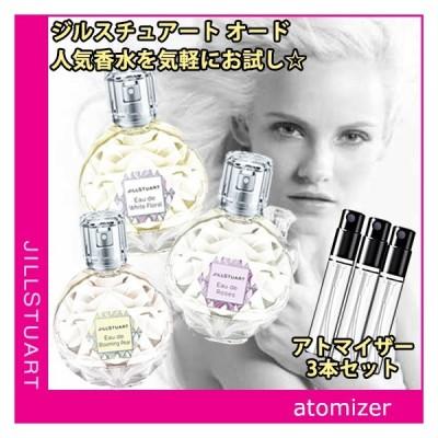 JillStuart ジルスチュアート 香水 オード シリーズ  お試し 3本セット アトマイザー  * オードロージーズ オードホワイトフローラル オードブルーミングペア