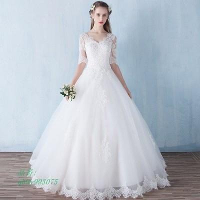 ウェディングドレス 袖あり 5分袖 Aライン ホワイトドレス 花嫁 結婚式 レース 高級 ブライダルドレス Vネック 編み上げ キレイめ