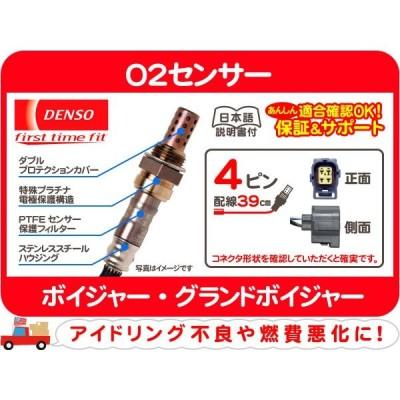 O2センサー・04-05y ボイジャー グランドボイジャー 前 GH-RG33S 排気 センサー オキシゲン DENSO デンソー★BVH