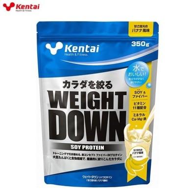 健康体力研究所 -kentai-  ウェイトダウン ソイプロテイン  バナナ風味 350g 【K1141】