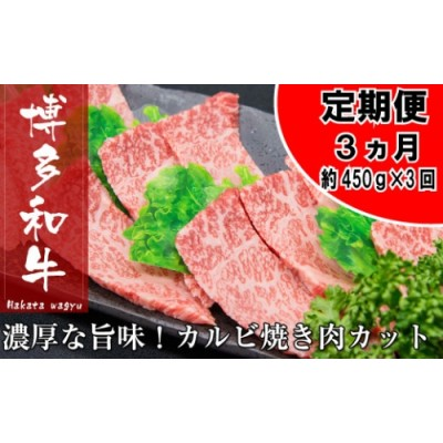 C074.博多和牛カルビ焼肉(定期便:全3回).2021年度版
