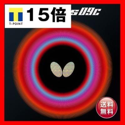 Butterfly バタフライ ハイテンション裏ラバー DIGNICS 09C ディグニクス09C ブラック A 厚