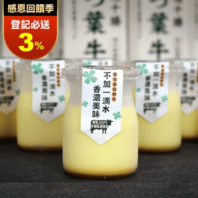 【奧瑪烘焙】北海道十勝生乳布丁