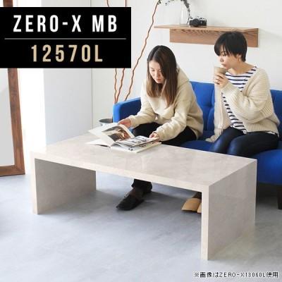 コンソールテーブル ローテーブル ネイルテーブル ローデスク 白 テーブル 長方形 サロン