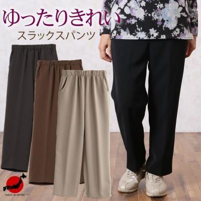 シニアファッション 80代 70代 60代 レディース 婦人服 高齢者 おばあちゃん ゆったりきれいスラックスパンツ  クリスマスプレゼント