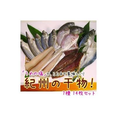 紀州の干物 7種12?15枚セット(真アジ小 2?3尾、カマス 中・小 2?3尾、太刀魚大 1尾、サンマみりん干し 2尾、鯛 中 2尾、サバ