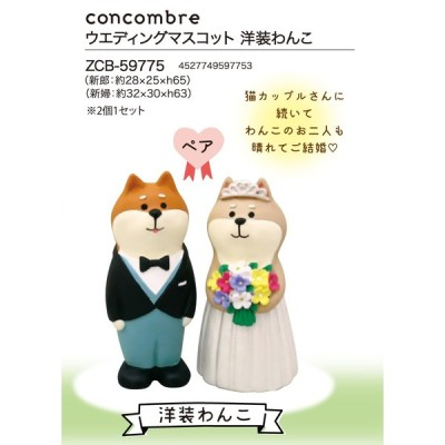 concombre ウエディングマスコット 洋装わんこ(30個入)