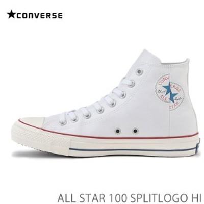 コンバース オールスター 100 スプリットロゴ HI CONVERSE ALL STAR 100 SPLITLOGO HI ホワイト1sc227 3130133
