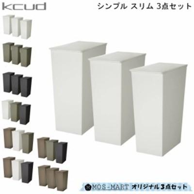KCUD シンプルスリム 3点セット ホワイト グレー ブラック  岩谷マテリアル