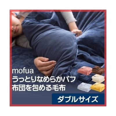 毛布 布団カバー ダブル mofua 布団を包める毛布 うっとりなめらかパフ 送料無料特典