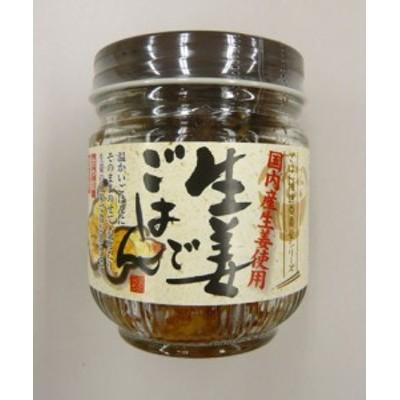 マルシマ 生姜でごはん 70g【マクロビ/ベジタリアン/自然食品/美容/ヘルシー食材】