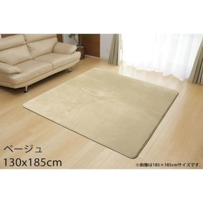 『代引不可』イケヒコ フランアイズ なめらかタッチカーペット 1.5畳 130×185cm ベージュ FIS130185