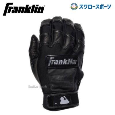 あすつく フランクリン バッティンググローブ 両手 手袋 両手用 CFXCHROME ブラック 20590 バッティンググラブ 野球部 野球用品 スワロースポーツ