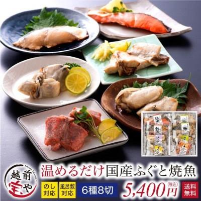 父の日 プレゼント ギフト ふぐ 焼魚 6種8切 セット 惣菜 焼き魚 電子レンジ 1分  湯せん 送料無料  ((冷凍)) 魚 詰め合わせ レンジで温めるだけ