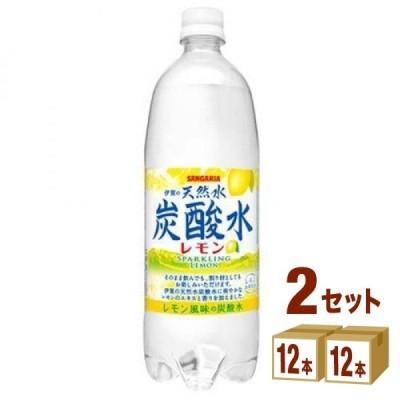 サンガリア 伊賀の天然水炭酸水レモン ペット1L 1000ml 24本(12本×2ケース)