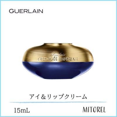 ゲラン GUERLAIN  オーキデアンペリアルザアイ&リップ 15mL