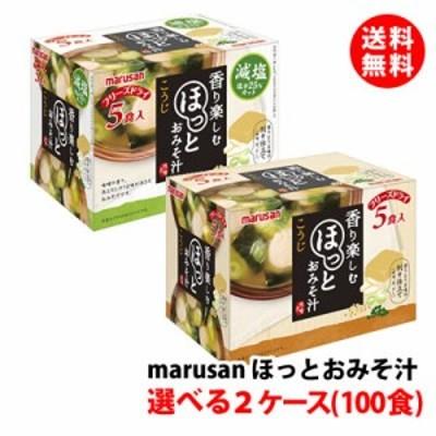 送料無料 マルサン フリーズドライほっとおみそ汁 選べる2ケース(5食×20)