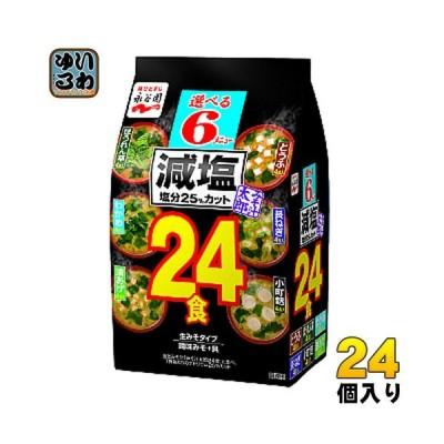 永谷園 みそ汁太郎減塩(24食) 24個入
