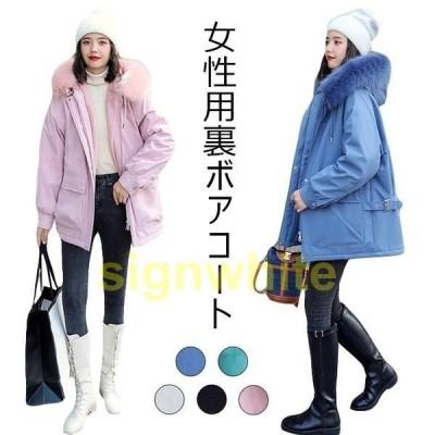 裏ボアコートレディース裏起毛コート暖かい中綿コートフード付き冬コート女性厚手コートアウター冬お洒落暖か