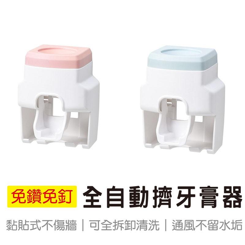 自動擠牙膏機 自動擠牙膏器 懶人神器 不留水垢牙刷架 免釘免鑽孔揭下無痕 可拆卸清洗