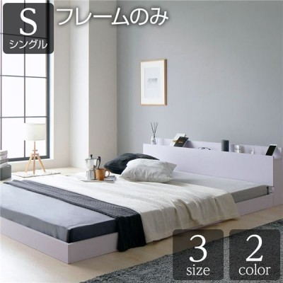 ベッド 低床 ロータイプ すのこ 木製 宮付き 棚付き コンセント付き シンプル グレイッシュ モダン ホワイト シングル ベッドフレームのみ