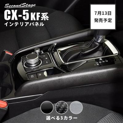 CX-5 KF系 シフトパネルロア 全3色 マツダ CX5 セカンドステージ インテリアパネル カスタム パーツ ドレスアップ 内装 アクセサリー 車 インパネ