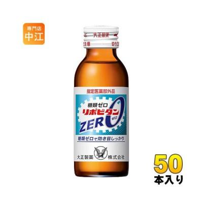 大正製薬 リポビタンZERO 100ml 瓶 50本入