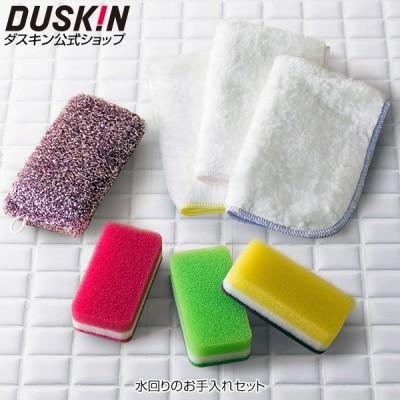 ダスキン公式 水回りのお手入れセット(カラー)スポンジ キッチン お風呂 湯垢 レンジ 台所 ふきん 浴槽