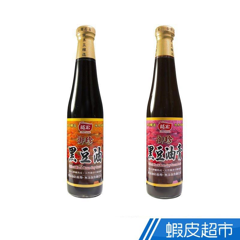 龍宏 御珍黑豆油膏/御珍黑豆油 420ml  現貨 蝦皮直送