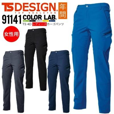TS-DESIGN レディースカーゴパンツ TS 4D 91141 年間 吸汗速乾 帯電防止 女性用 ズボン スラックス 作業着 作業服 藤和 TSデザイン