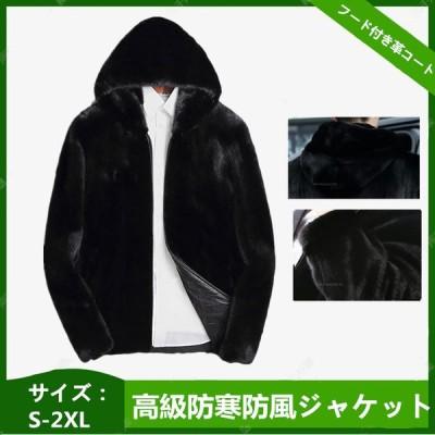 高級感溢れる メンズ 肉厚 防寒防風 模造ミンクファー フード付き 革 ジャケット ハンティングジャケット クリスマス 誕生日 祝い プレゼント