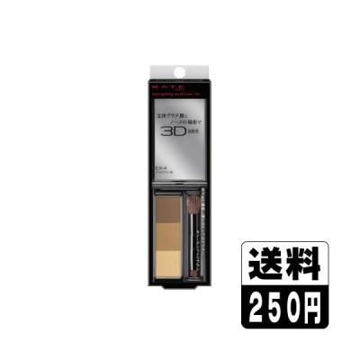 【送料250円】[カネボウ]KATE(ケイト) デザイニングアイブロウ 3D EX-4 (2.2g)