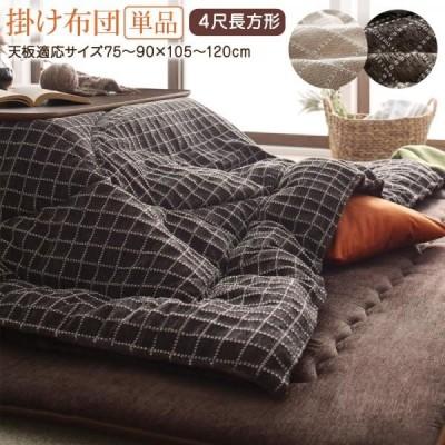 こたつ布団 薄掛け 洗える ジャガード織り 掛け布団 単品 Cojia 4尺 長方形 80×120cm 天板対応 フランネル こたつ掛け布団 掛ふとん こたつ 掛けぶとん コタツ