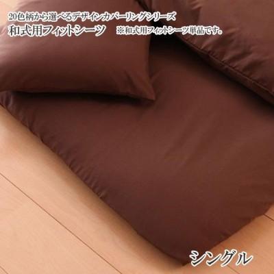 フィットシーツ シングル 安い 格安 激安 通販 寝具 おすすめ 人気 和式用 単品 シングル 040702720