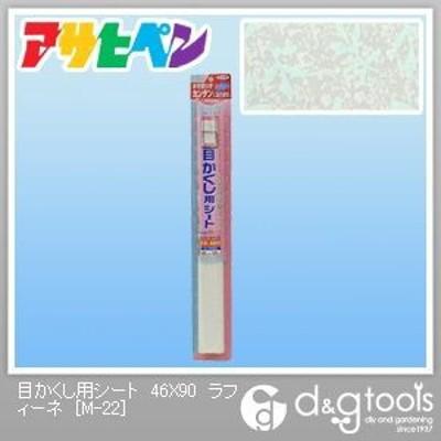アサヒペン 目かくし用シート(ガラス用シート) ラフィーネ 46×90cm M-22
