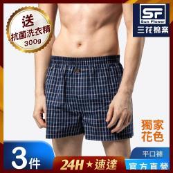 【Sun Flower三花】三花男平口褲.男四角褲.男內褲(3件組)_東森獨家花色