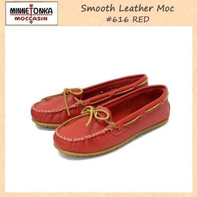 sale セール MINNETONKA(ミネトンカ)Smooth Leather Moc(スムースレザーモック)#616 RED レディース MT195